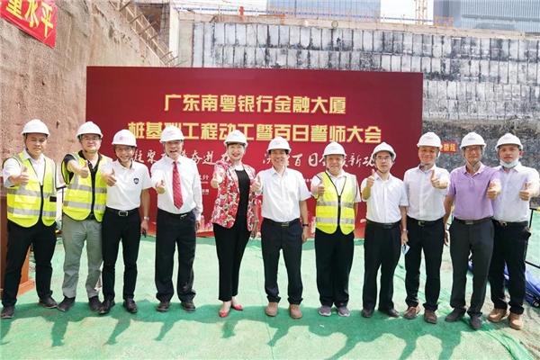 广东南粤银行广州金融大厦主体工程开建